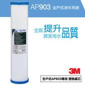 《3M》3M AP903 / AP810-2 全戶式淨水系統前置保護濾心溝槽式PP濾心