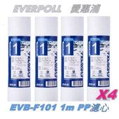 《愛惠浦》《美國NSF認証》EVERPOLL 愛惠浦公司貨一般標準型1微米PP濾心 EVB-F101/EVBF101 (4入裝)