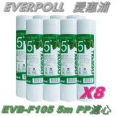 《愛惠浦》《美國NSF認証》EVERPOLL 愛惠浦公司貨一般標準型5微米PP濾心 EVB-F105 / EVBF105【8支組】
