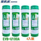 《愛惠浦》《美國NSF認証》EVERPOLL 愛惠浦公司貨活性碳濾心 EVB-U100A / EVBU100A  (4入裝)