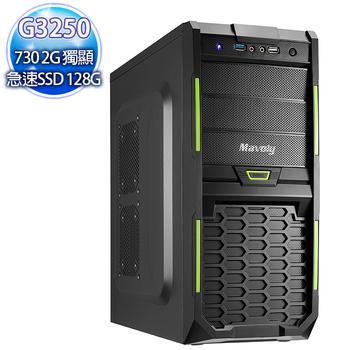 華碩平台 【交叉劍芒】 G3250極致雙核 高速128SSD 730獨顯 燒錄電腦