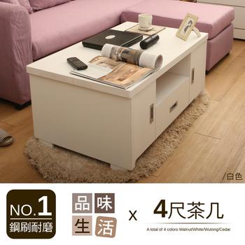 日安家居 品味生活鋼刷耐磨四尺茶几(4色)(白)