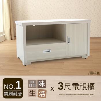 日安家居 品味生活鋼刷耐磨三尺電視櫃-4色(雪松)