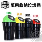 茶杯型彈蓋萬用收納垃圾桶紅色