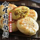 《OEC蔥媽媽》咖哩豬肉黃金餡餅(1050g/包*3)