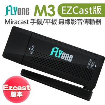 FLYone 【 EZCast 版本】Miracast 無線影音傳輸器
