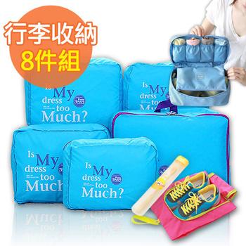 韓版 行李收納袋8件組(收納袋+內衣收?袋+鞋袋+牙刷收納袋)(藍色)