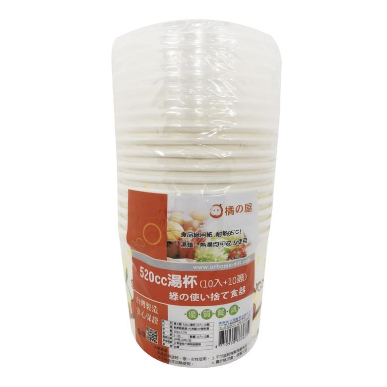 橘之屋 520CC湯杯(10入+10蓋)(520CC)