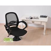 《耐克美》溫蒂Wendy-網背和室椅(可後仰)(綠黑)