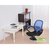 《耐克美》溫蒂Wendy-網背和室椅(可後仰)(藍黑)