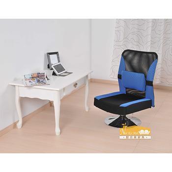 ★結帳現折★NaiKeMei-耐克美 貝瑞barry網背和室椅(附可調式腰枕款)(藍黑)
