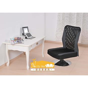 ★結帳現折★NaiKeMei-耐克美 貝瑞barry網背和室椅(無可調式腰枕款)(灰黑)