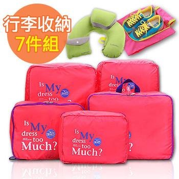 韓版 行李收納袋7件組(收納袋+鞋袋+充氣枕)(粉紅色)