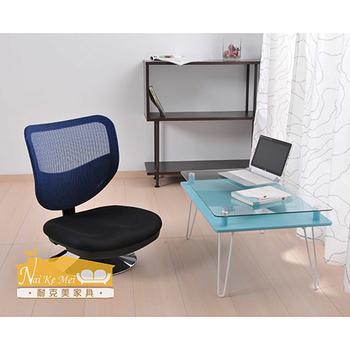 NaiKeMei-耐克美 馬尼-高張力背部網式和室旋轉電腦椅(雙色系款)(藍黑色)