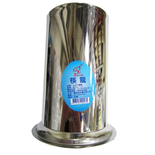 不銹鋼筷籠(15*11cm #430)