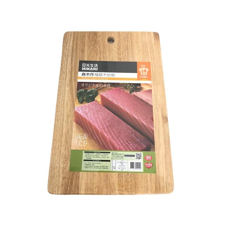 森木作橡膠木砧板-30cm(W054/長45X寬30X厚2cm)