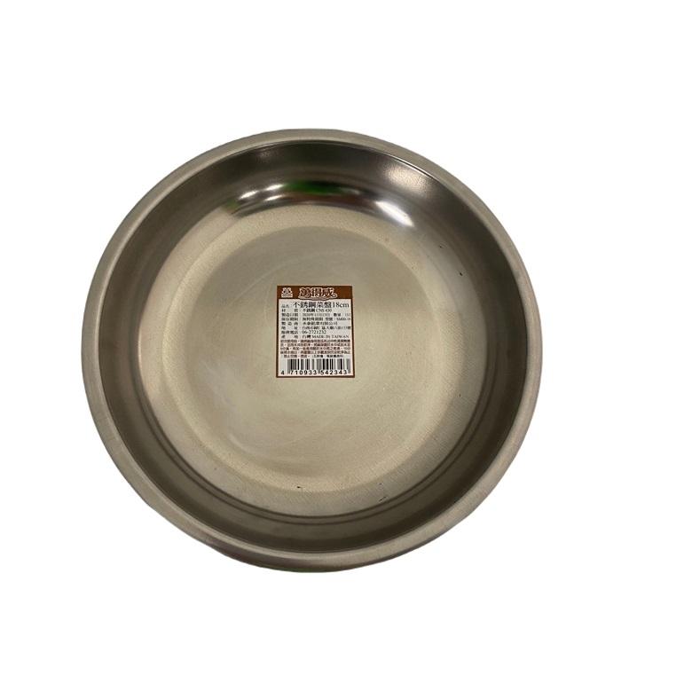 萬德威 不鏽鋼菜盤18cm (6人份蒸盤)(SM00-18 #430)