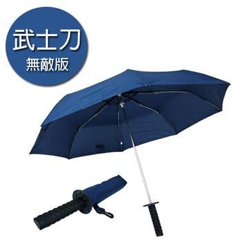 雨季 沈穩藍無敵武士小折傘