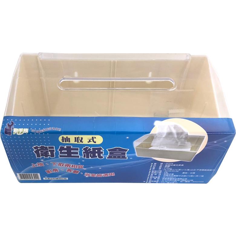 抽取式衛生紙盒