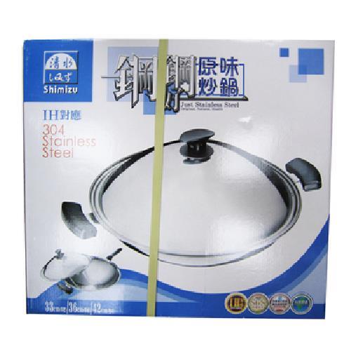清水鋼鋼好原味炒鍋42CM(42cm 內層#304 外層#430)