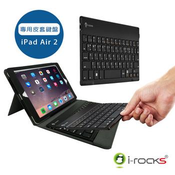 i-Rocks iPad Air2 專用藍牙鍵盤皮套 IRC35K(黑色)