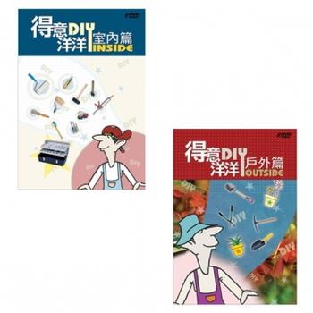 麗音影音 公視 得意洋洋DIY(室內戶外合輯)(DVD)