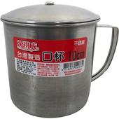 萬得威不銹鋼口杯  10CM(SQ10-10 #430)