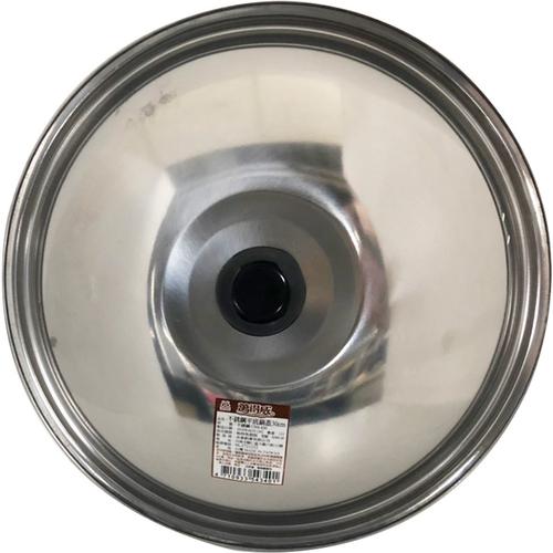 萬德威不銹鋼平底鍋蓋 30cm(SD00-30 #430)