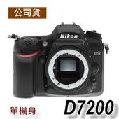 《Nikon》D7200 單機身(公司貨)★送副電+專用熱靴蓋+鏡頭蓋防掉繩