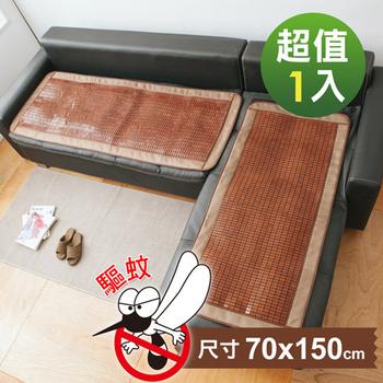 歐卓拉 驅蚊碳化麻將竹坐墊貴妃椅坐墊70x150