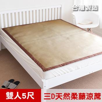 凱蕾絲帝 台灣製造-三D止滑立體柔藤透氣紙纖涼蓆(雙人5尺)