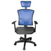 《凱堡》小英倫高背全網彈力透氣電腦椅/辦公椅-五色(藍)