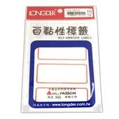 《龍德 LONGDER》自黏性標籤34x73mm(LD-1013)