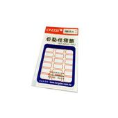 自黏性標籤14x26mm(LD-1075)