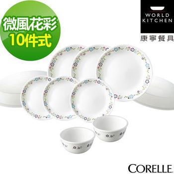CORELLE 康寧 康寧微風花彩10件式餐盤組(CRE-FL-J04)
