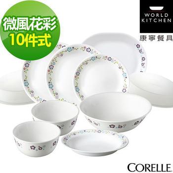 CORELLE 康寧 康寧微風花彩10件式餐盤組(CRE-FL-J03)