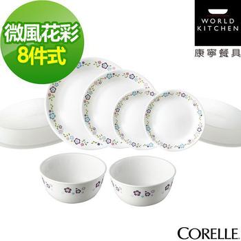 CORELLE 康寧 康寧微風花彩8件式餐盤組(CRE-FL-H03)