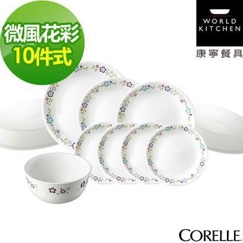 CORELLE 康寧 康寧微風花彩10件式餐盤組(CRE-FL-J01)