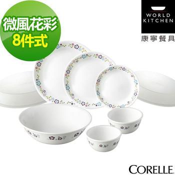 CORELLE 康寧 康寧微風花彩8件式餐盤組(CRE-FL-H04)