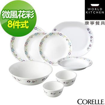 CORELLE 康寧 康寧微風花彩8件式餐盤組(CRE-FL-H02)