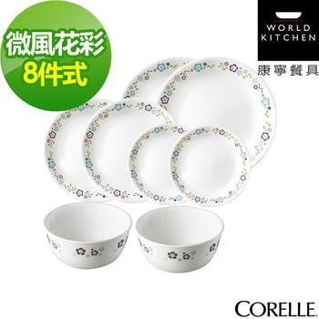 CORELLE 康寧 康寧微風花彩8件式餐盤組(CRE-FL-H01)