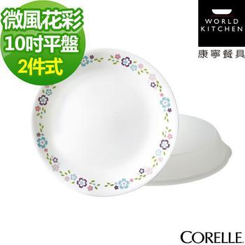 ★結帳現折★CORELLE 康寧 康寧微風花彩2件式餐盤組(CRE-FL-B02)