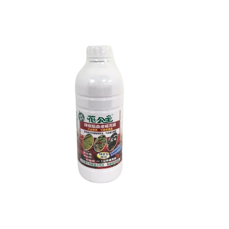花公主天然辣椒驅蟲液補充罐(1000ml)