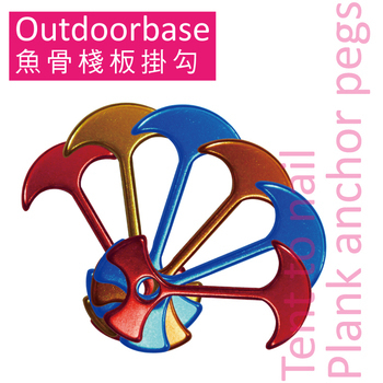 outdoorbase 魚骨棧板掛勾-隨機6入