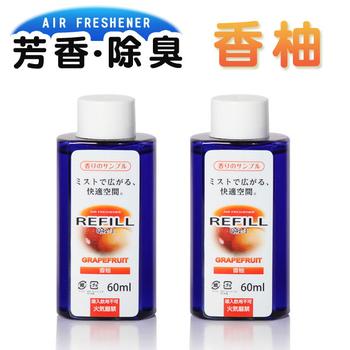 智慧型 車用噴霧精油薰香器補充瓶(2入組)(香柚)