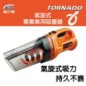《風行者》TORNADO 氣旋式車用吸塵器(TA-E002)