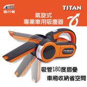 《風行者》TITAN 氣旋式車用吸塵器(TA-E001)