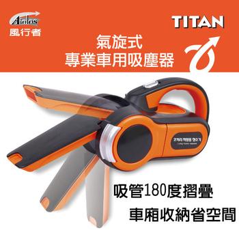 風行者 TITAN 氣旋式車用吸塵器(TA-E001)