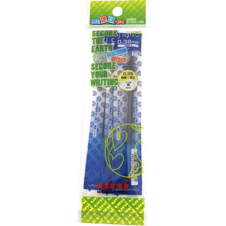 三菱UMR-1(0.38)鋼珠筆替芯(藍#3入)
