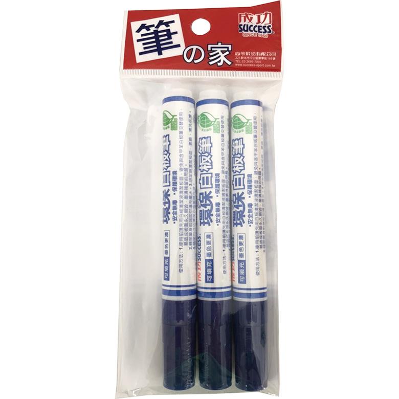 《成功》環保標章白板筆(藍#3入)